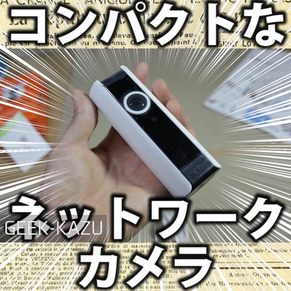 【ネットワークカメラ】185度全天球カメラで防犯対策はバッチリ!取り付け設置もとても簡単!