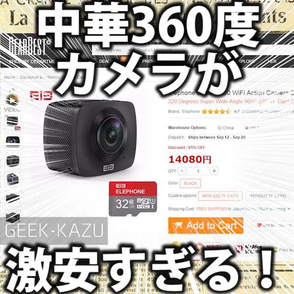 【中華ガジェット】超激安の360°カメラ!RICOH THETAもGear 360もびっくりな価格破壊!(Elecam 360)