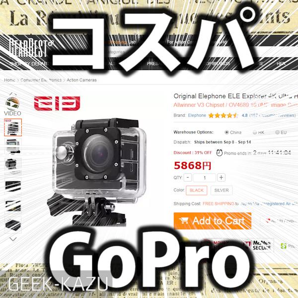 【中華GoPro】最新のコスパ最強アクションカメラはこれだ!(ELE Explorer)