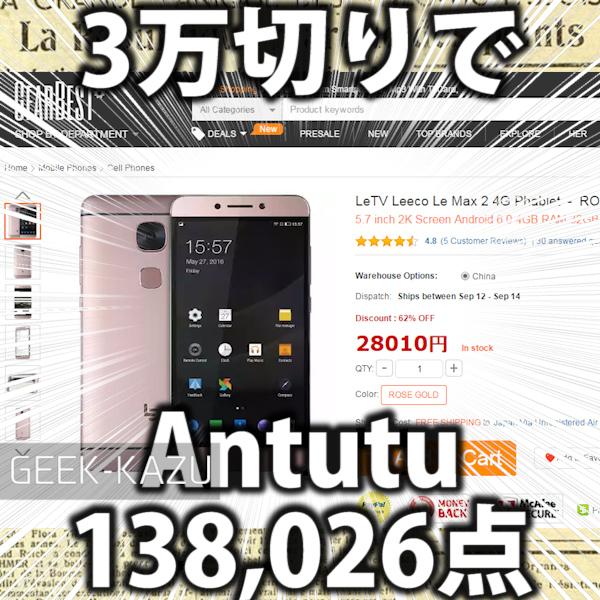 【中華スマホ】Antutuスコア138,026の化物すぎるスペックのスマホが安すぎる!(LeTV Leeco Le Max 2)