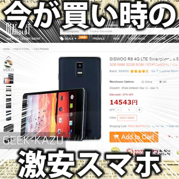 【中華スマホ】今が買い時!?モンスタースマホ!(SISWOO R8 4G)