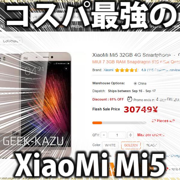 【GearBest】中華スマホの決定版!XiaoMi Mi5 が驚愕の3万円で買えちゃうぞクーポン!