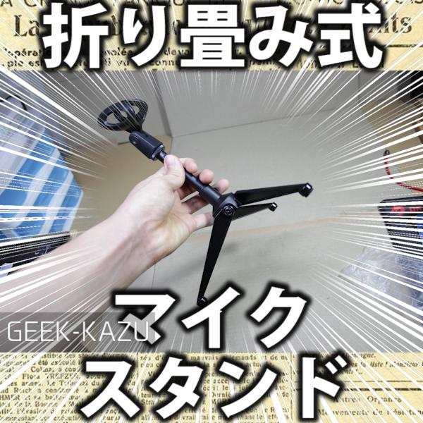 【マイクスタンド】ゲーム実況の必需品!?お手軽コンパクトな折りたたみ式マイクスタンド!