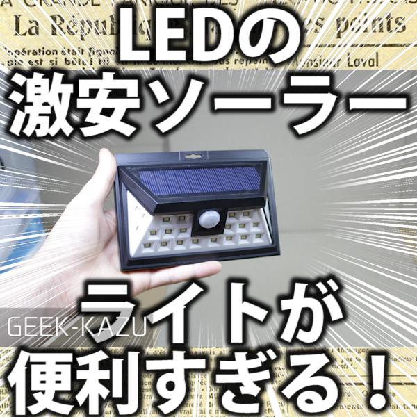 【ソーラーライト】めちゃくちゃかっこいい!角ばった形状の激安!ソーラーライト!