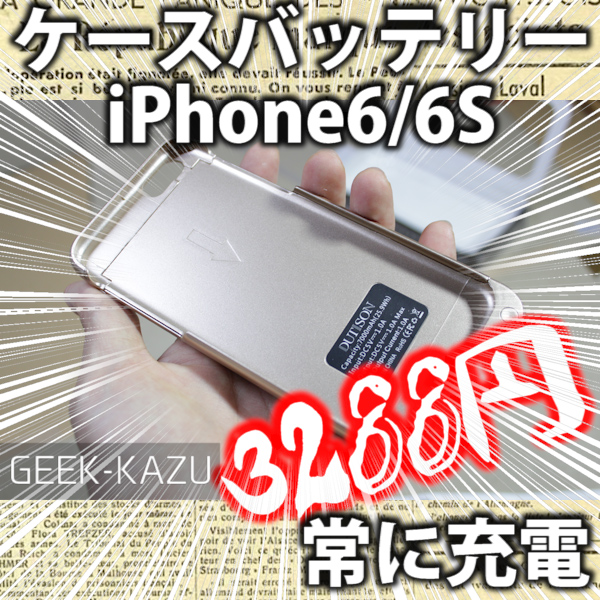 【iPhone6/6s バッテリー ケース】アイフォーンが2倍長く使えるぞ!