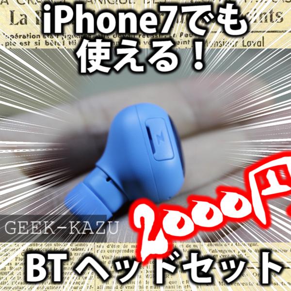 【無線イヤホン】iPhone7でも使える!超小さい片耳ヘッドフォン!