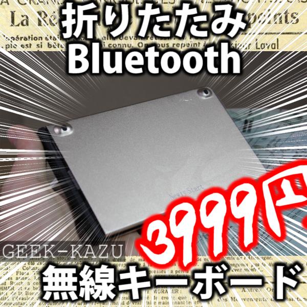 【BT 折りたたみキーボード】持ち運びの決定版!