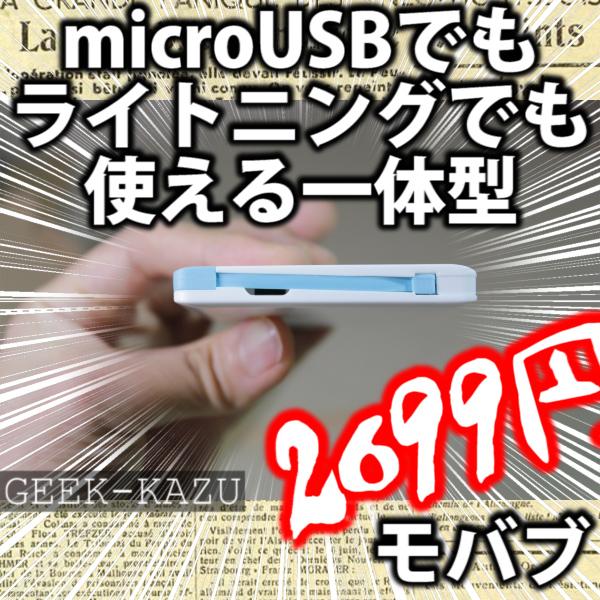 【モバイルバッテリー】薄型でスマホと一緒に掴んで使える!ケーブル一体型(microUSB,ライトニング)