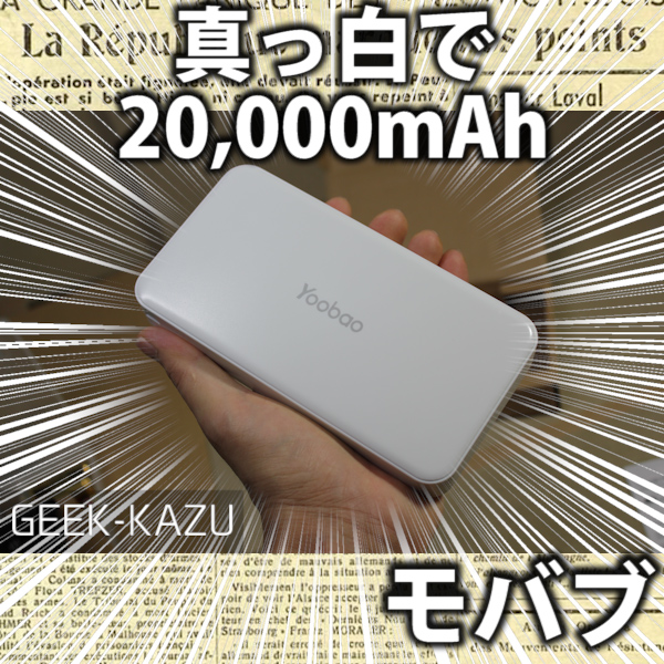 【モバイルバッテリー】20000mAhの超大容量!アマゾンでコスパが高いモバブはこれか!?