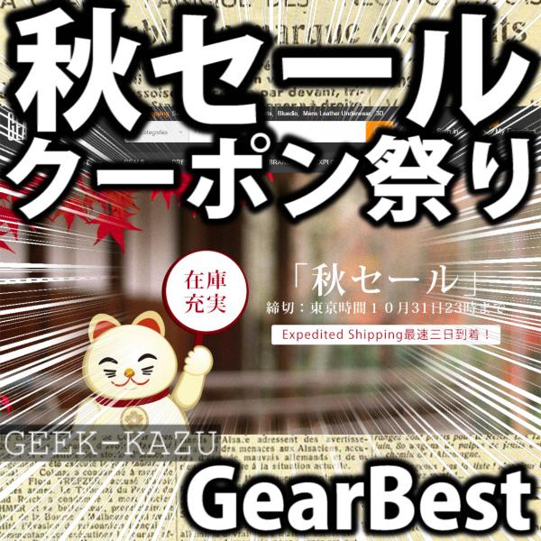 【GearBest・秋セール】日本人限定のお得なセールまとめ!クーポンも多数あり!