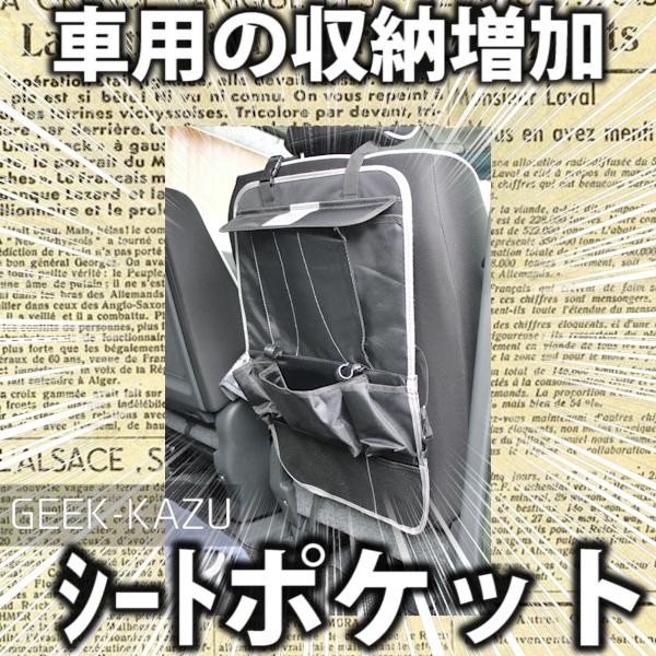 【車用シートポケット】後部座席の収納力が2倍に増えるぞ!