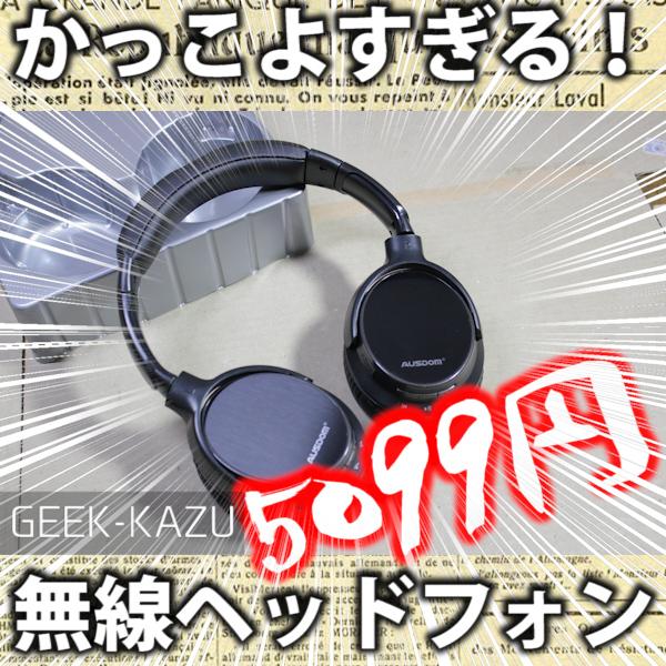 【Bluetoothヘッドフォン】革素材がかっこいい無線ヘッドフォン