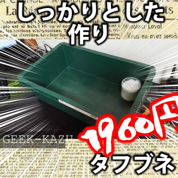 【タフブネ】コンクリート・モルタルを混ぜるのに最適な小型タフブネ