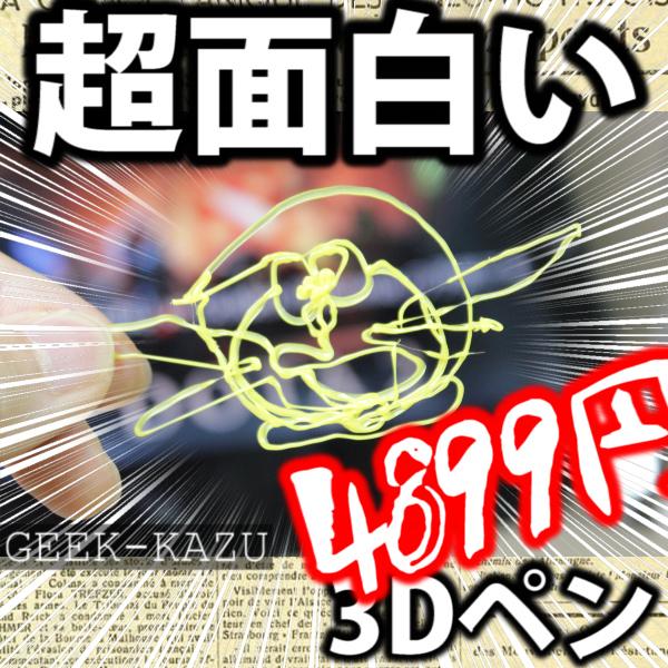 【3Dペン】立体的なお絵かきは子供の知育に最適!?