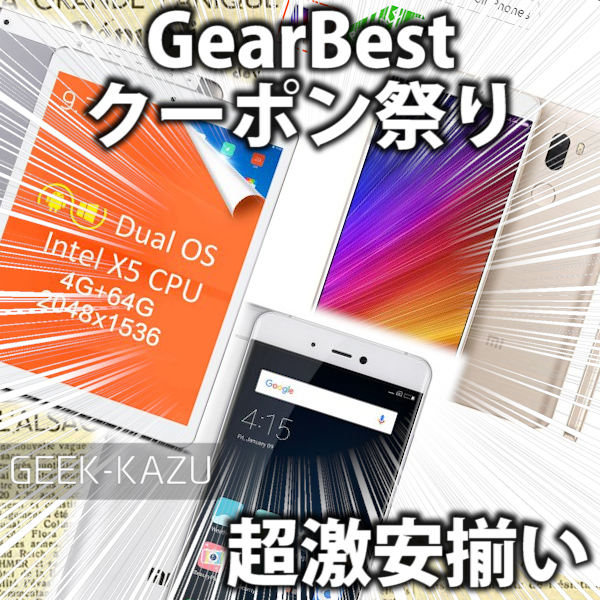 【GearBest・クーポン速報】大量のクーポン祭り!ほしい端末があれば今すぐゲット!