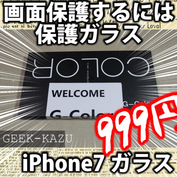 【iPhone7保護ガラス】2.5D ラウンドエッジ加工だからケースに干渉しない。