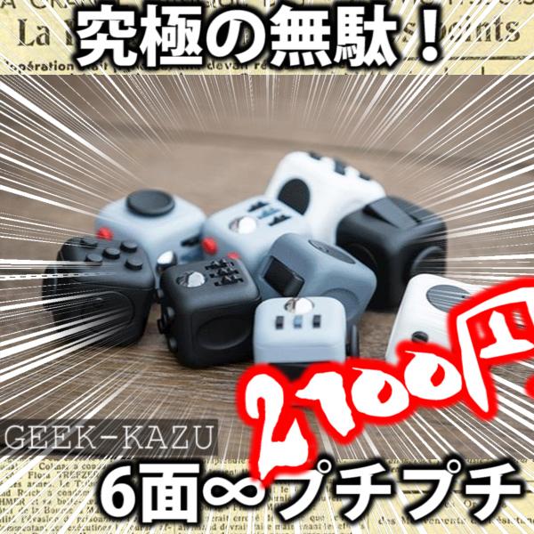 【GearBest・雑貨】中華製のムゲンプチプチ!6種類のスイッチを無限に押せる!