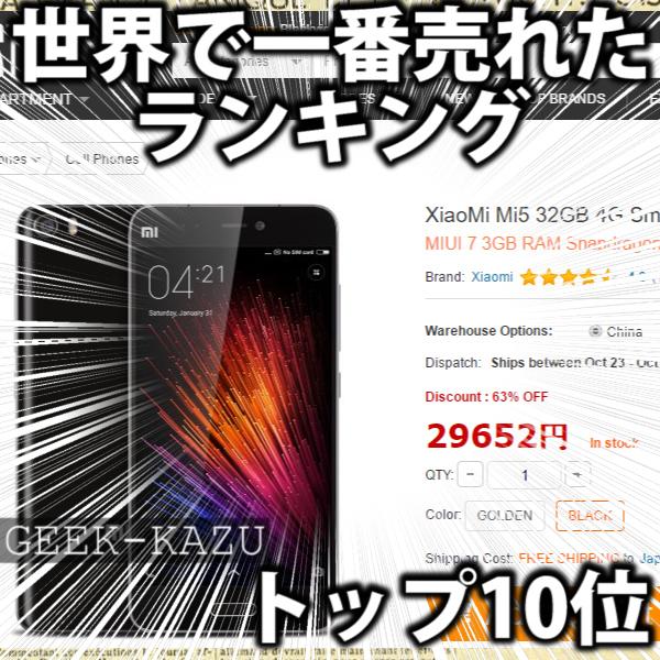 【中華スマートフォン】10月、世界で最も売れた!中華スマホ!ベスト10位 まとめ(kimovil)