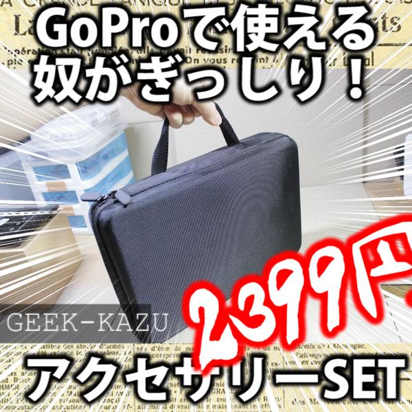 【GoProアクセサリーセット】専用ケースが揃ってこのお値段は激安すぎる!