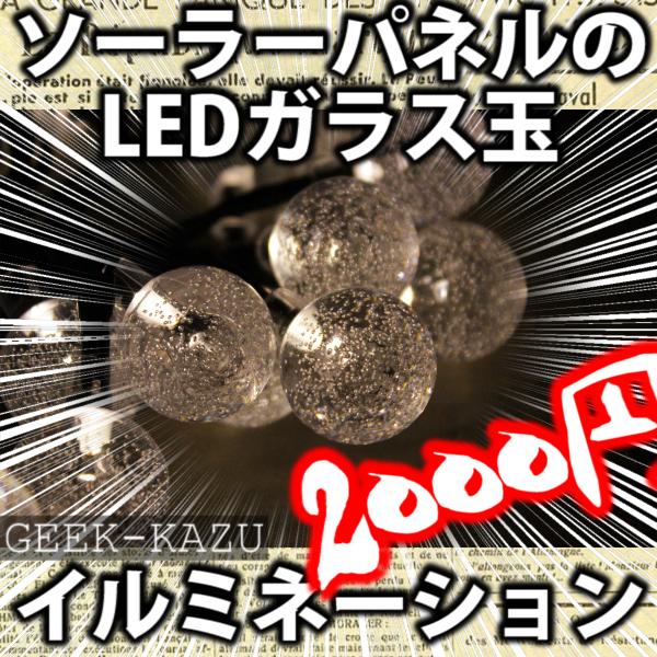 【ソーラーイルミネーション】光るガラス玉30球