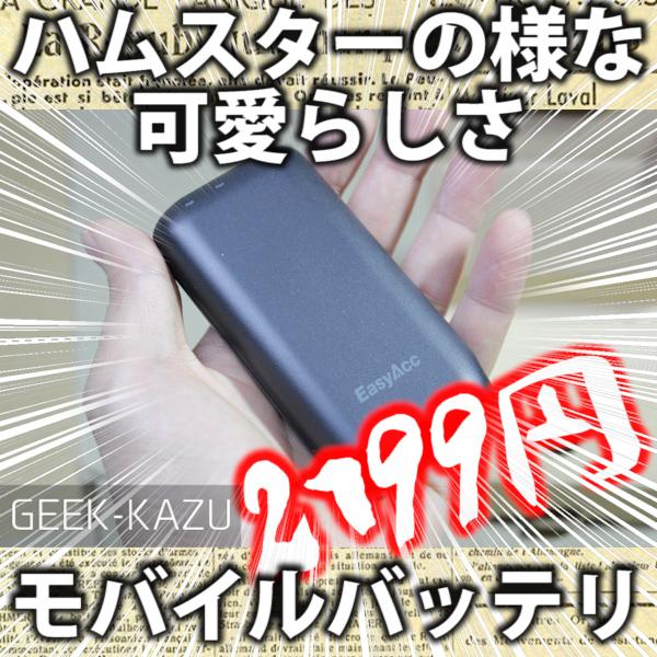 【6700mAh モバイルバッテリー】ライトニングケーブルが備わっている!