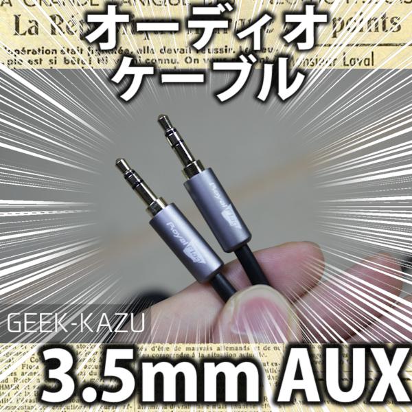 【3.5mmオーディオケーブル】いつも使うスピーカーをワンランク上の音質へ・・・。(AUXケーブル)