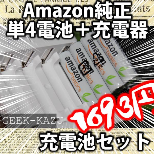 【充電電池セット】単4電池8個と充電器をセットで買うとめちゃ安いぞ!