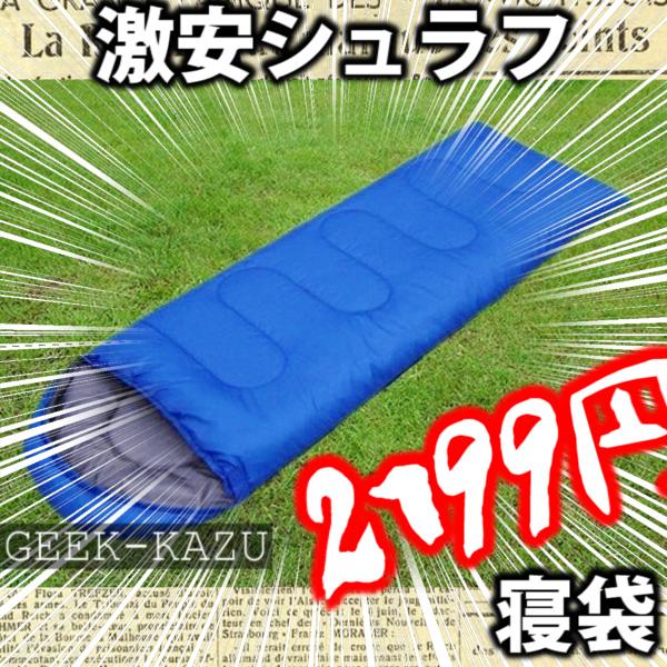 【寝袋】シンプルな激安シュラフ