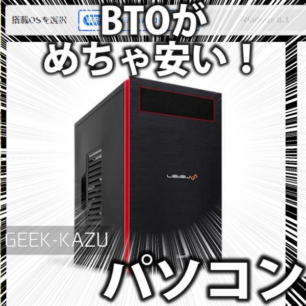 【BTOパソコン】今買うならこのBTOパソコン!ボクが一番ほしいPCをさがしてみた。まとめ