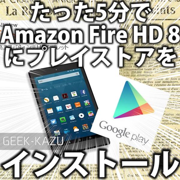 【Fire HD 8】たった5分で!Amazonの激安8インチタブレットにGoogle playストアをインストールする方法!