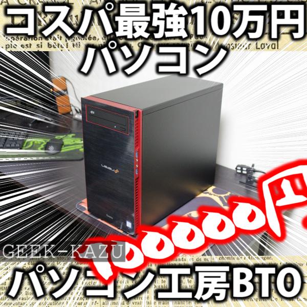 【激安BTO・PC】パソコン工房の超激安のハイスペックパソコンのコスパが高すぎる!
