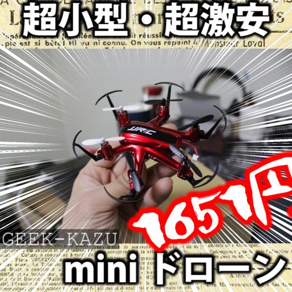 2000円で買えちゃう!超小型屋内用ドローンおもちゃが面白すぎた!!【ドローン・JJRC H20】