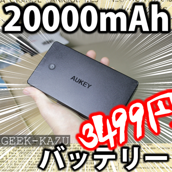 【20000mah モバイルバッテリー】Quick Charge 3.0 対応のコスパ最高バッテリー!