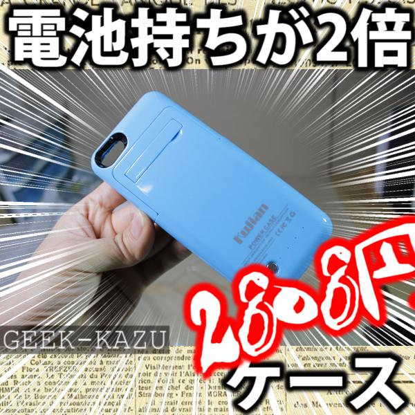 【iPhone5/5s/5seバッテリーケース】ビビッドカラーのおもちゃみたいなかわいいケース。