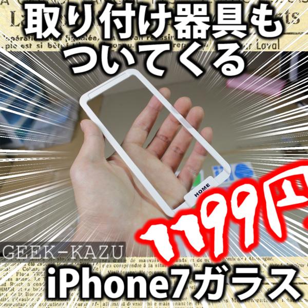 【iPhone7 保護ガラス】強化ガラス取り付け器具がついているため、絶対に失敗しない!