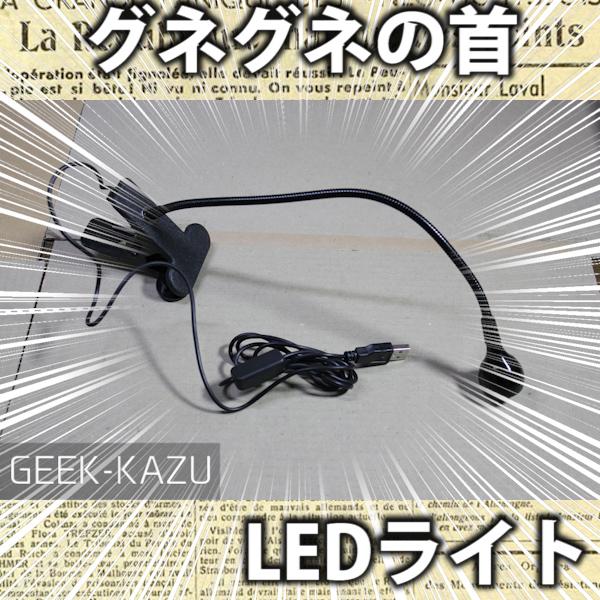 【クリップライト】USB接続で案外明るくて使える、小型スタンド照明