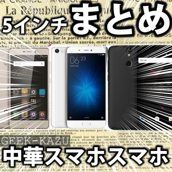 【中華スマートフォン】今買うならこのスマホ!11月の最強5インチスマートフォンまとめ!