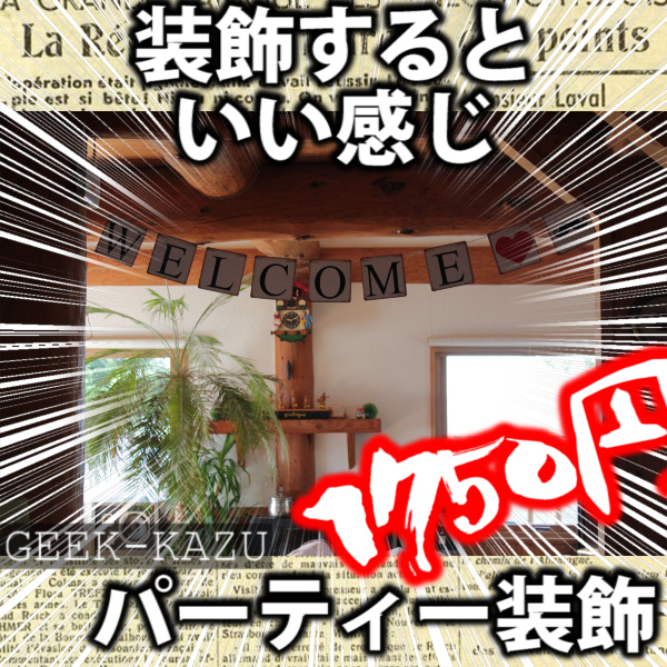 【パーティー装飾】WELCOME THANK YOU!