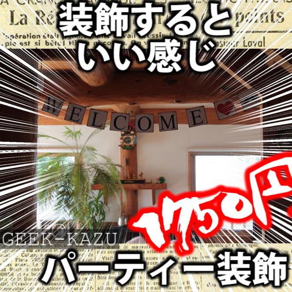 【パーティー装飾】WELCOME THANK YOU!