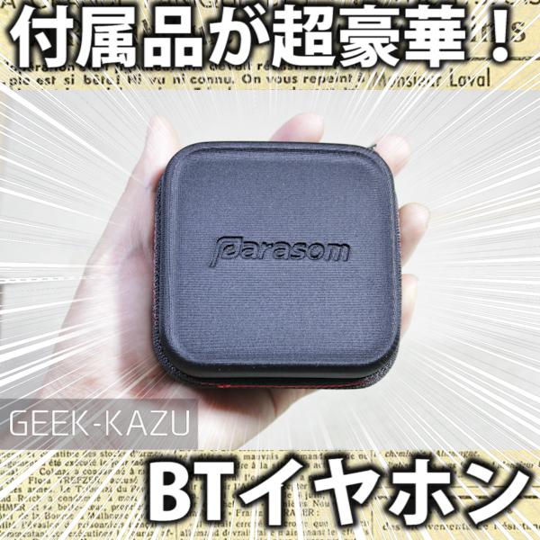 【イヤホン】耳にフィットする、高音質なんだけれど、激安のカナル型Bluetoothイヤホン!
