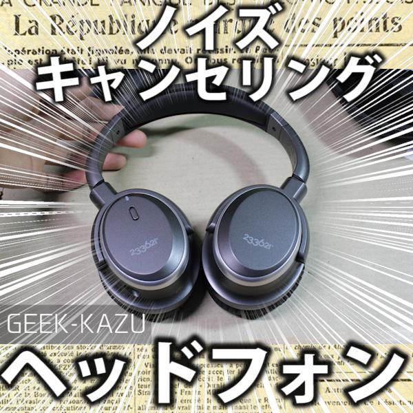 【ノイズキャンセリング・ヘッドフォン】騒音・雑音を92%カットする!高級ヘッドフォン!