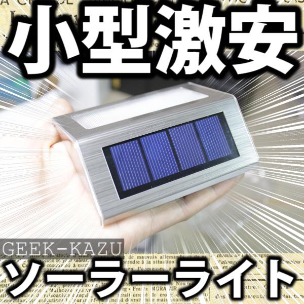 【ソーラーライト】小型激安の、インテリア効果バツグンの屋外照明