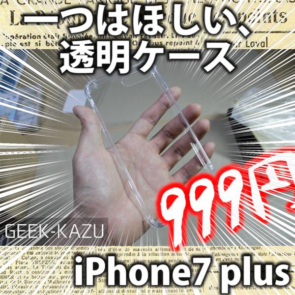 【透明 iPhone7 plusケース】落としても傷がつかない、超シンプルなクリアケース