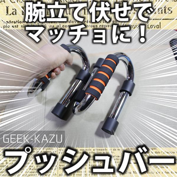【プッシュアップバー】合金鋼のメタルがかっこいい!筋トレグッズ!
