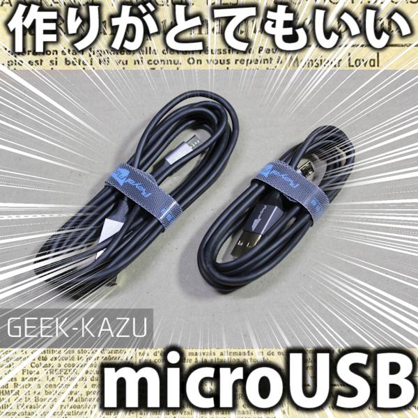 【microUSBケーブル】高品質!かっこいい!激安!