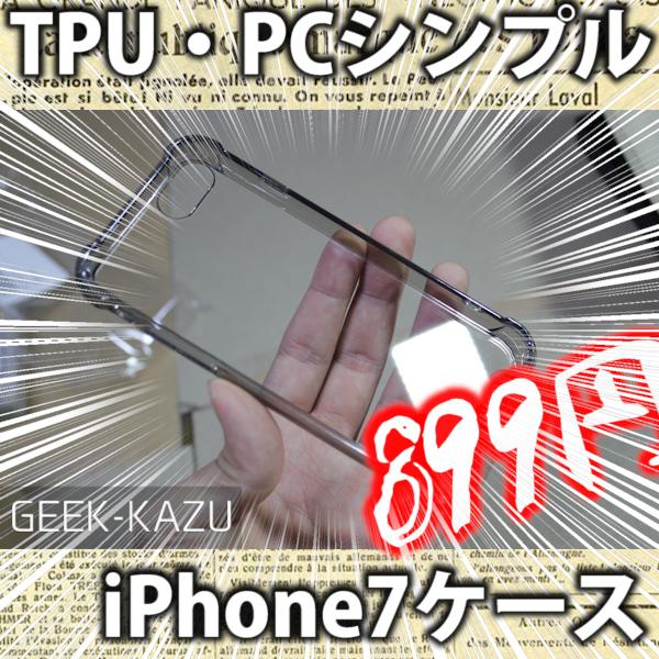 【透明iPhone7ケース】TPU と ポリカーボネートのいいとこ取りの組み合わせケース