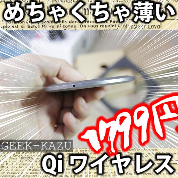 【Qi】めちゃくちゃ薄い!ワイヤレス充電器。(EC Technology)
