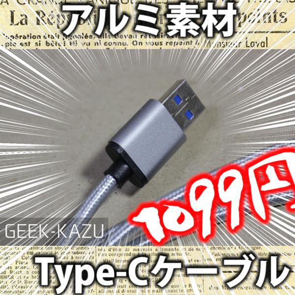 【Type-Cケーブル】アルミ素材のナイロン編み・Quick Charge 3.0対応