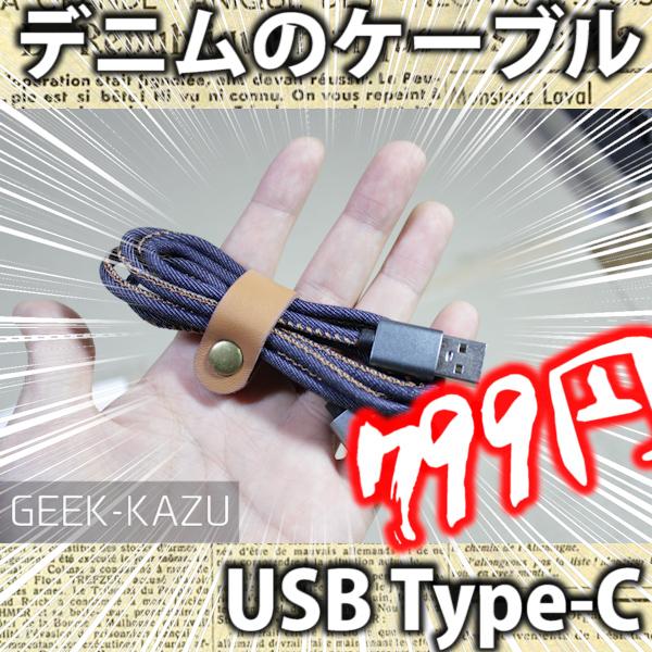 【Type-Cケーブル】デニム生地のおしゃれなケーブル