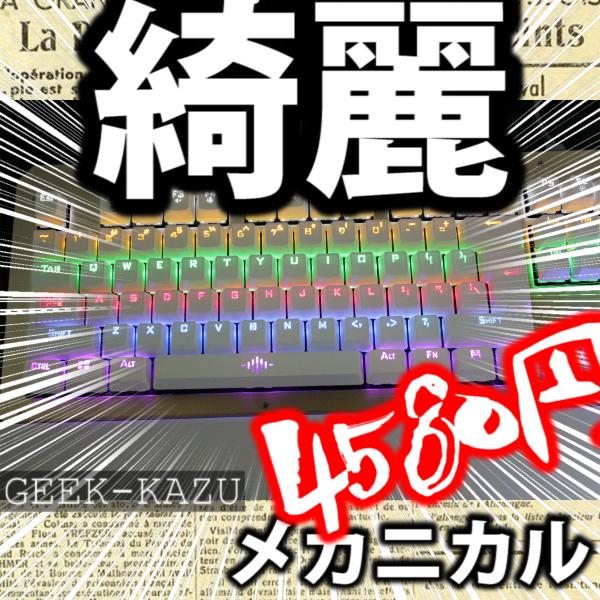 【メカニカルキーボード】虹のように七色に輝く美しいGaming Keybord